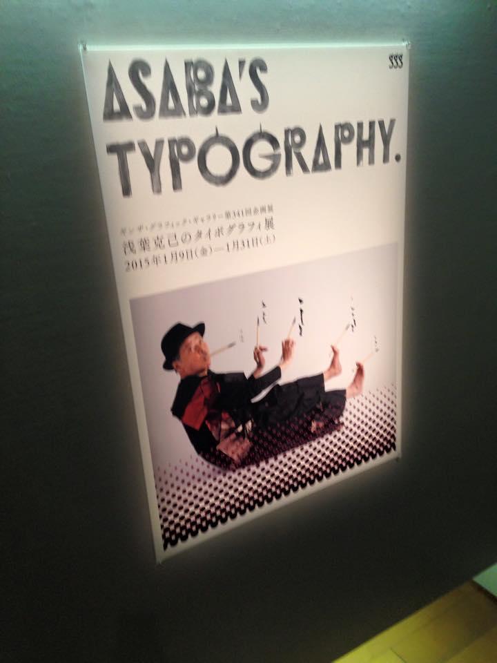 「ASABA'S TYPOGRAPHY.」へ。