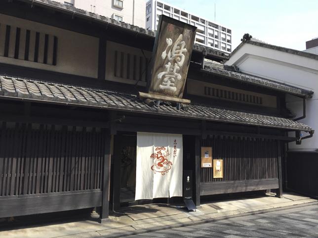 京都・天遊個展へ