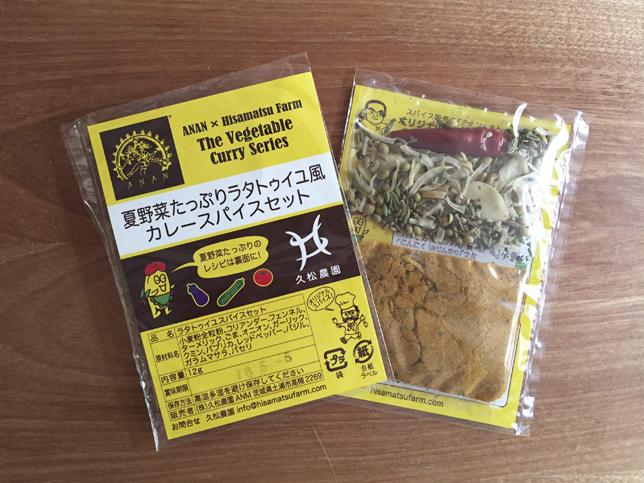 夏野菜×スパイス!