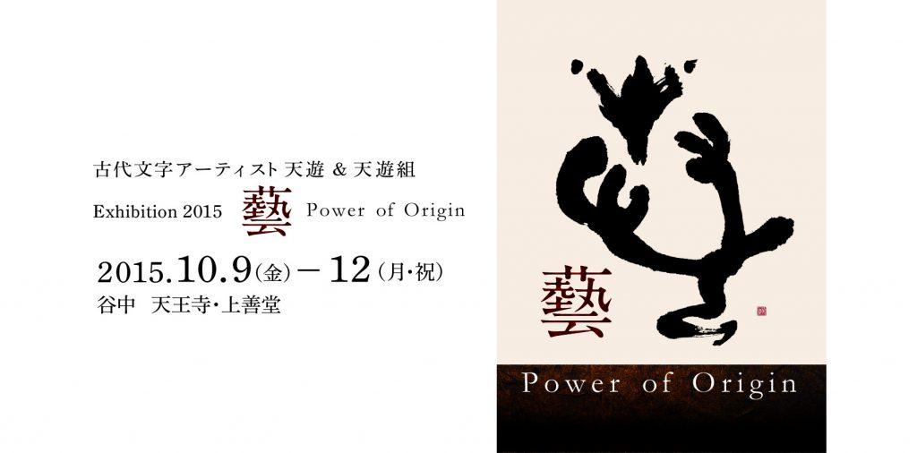 天遊組・秋の展覧会!