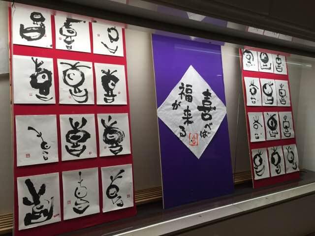 喜べば福が来る!天遊組、日本橋「伊場仙ギャラリー」で展覧会開催中