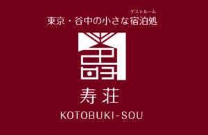 kotobuki-sou_logo