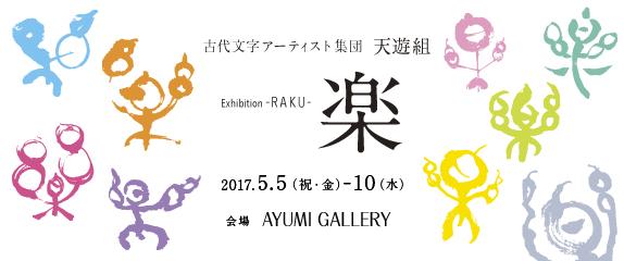天遊組「楽」展、神楽坂アユミギャラリーにて開催します!