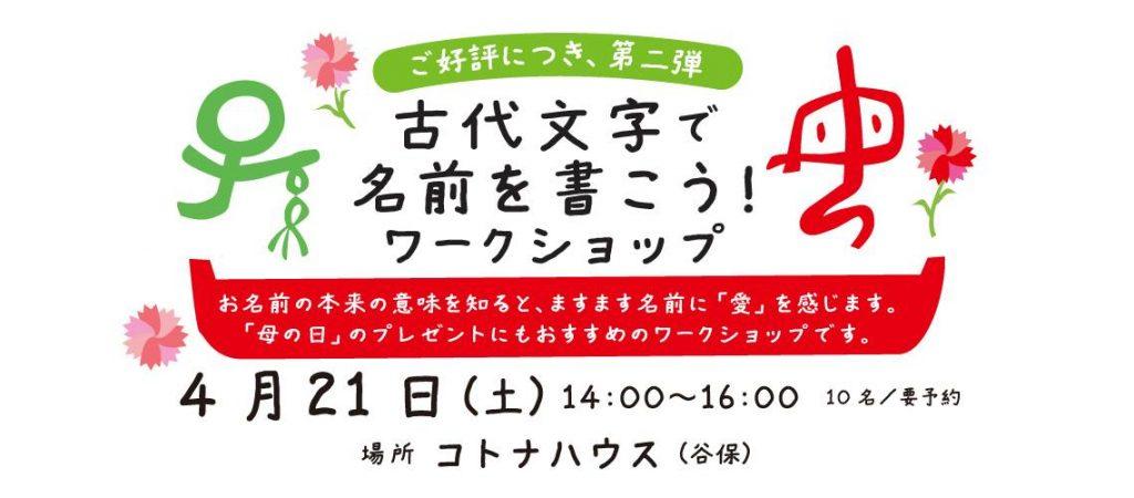 古代文字ワークショップ Vol.5 無事終了!