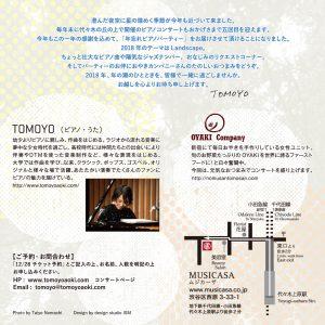 TOMOTO_Live2018_決定
