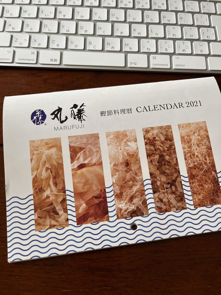 鰹節とカレンダー